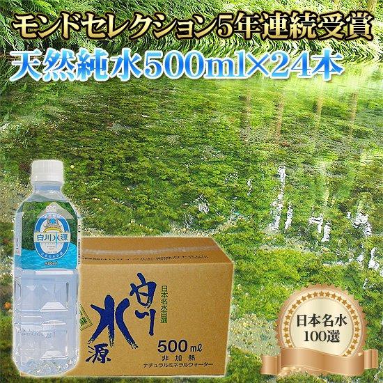 熊本名水百選500m24本
