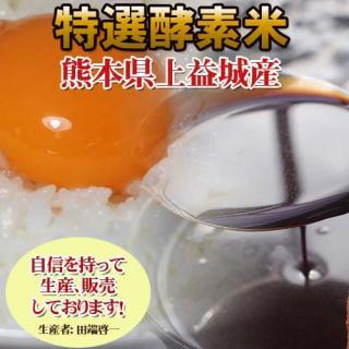 [定期購入12ヶ月]熊本産特選酵素米10キロ