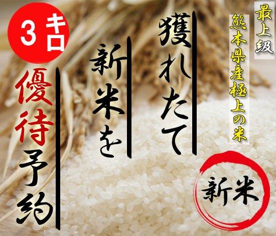 30年度産熊本産新米ヒノヒカリ予約3キロ|平成産最後の新米です!