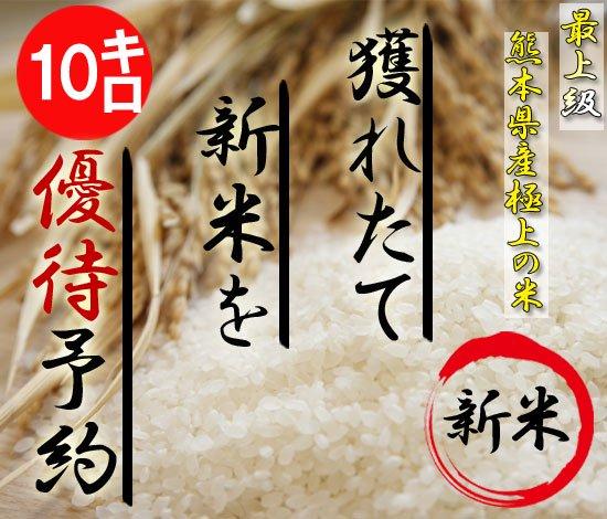 30年度熊本産新米ヒノヒカリ予約10キロ|平成産最後の新米です!