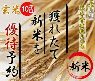 30年度熊本産新米ヒノヒカリ予約10キロ(玄米)|平成産最後の新米です!