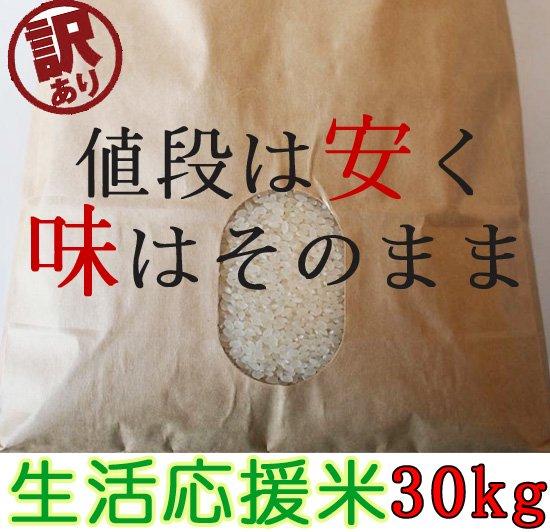【特別価格2,000円OFF】農家の訳あり生活応援米30キロ(数量限定)