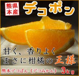 熊本デコぽん(デコみかん)3キロ