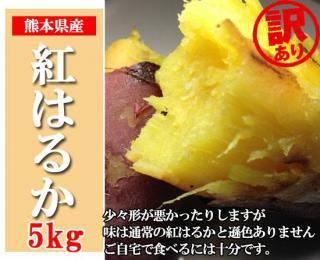熊本産極甘わけあり「紅はるか」5キロ