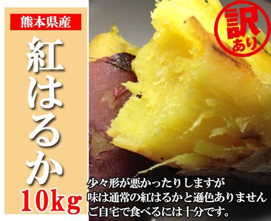 熊本産極甘わけあり「紅はるか」10キロ