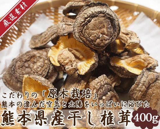 熊本産干し椎茸400g