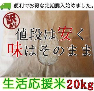 [定期購入12ヶ月]生活応援米20キロ