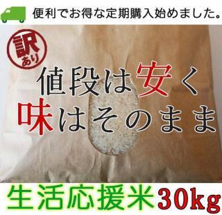 [定期購入12ヶ月]生活応援米30キロ