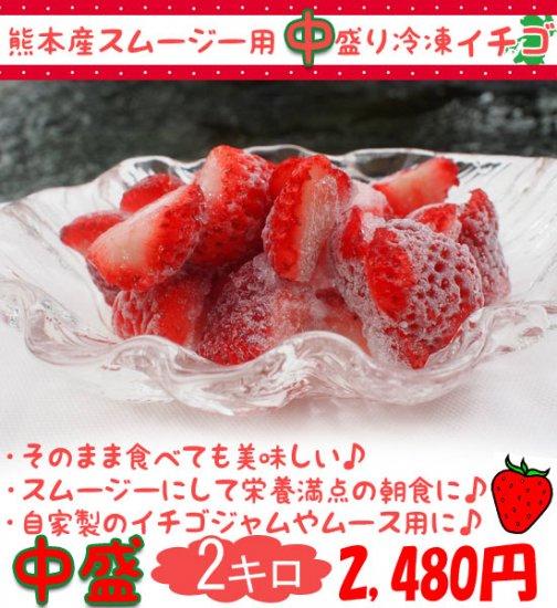 熊本産スムージー用大盛り冷凍イチゴ2キロ