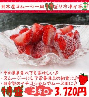 熊本産スムージー用大盛り冷凍イチゴ3キロ