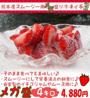 熊本産スムージー用大盛り冷凍イチゴ4キロ