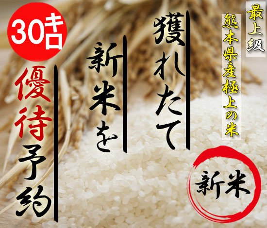 30年度熊本産新米ヒノヒカリ予約30キロ|平成産最後の新米です!