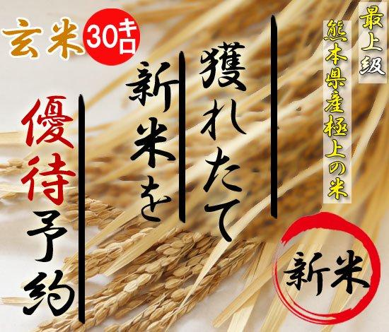 30年度熊本産新米ヒノヒカリ予約30キロ(玄米) 平成産最後の新米です!