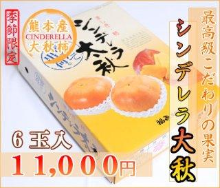 熊本産最高級柿シンデレラ太秋6玉