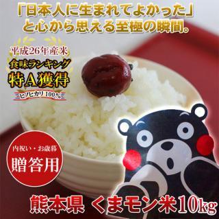 【贈答用】食味ランキング特Aくまモン米10キロ