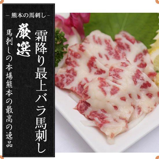 熊本産厳選霜降り最上バラ馬刺100g(1〜2人前)