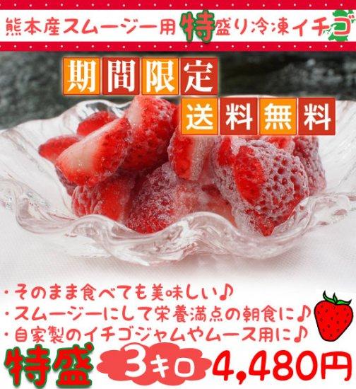 【送料無料】熊本産スムージー用大盛り冷凍イチゴ3キロ