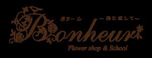 福岡市・花屋・ブーケ・ウェディングブーケの通販 Bonheur(ボヌール)