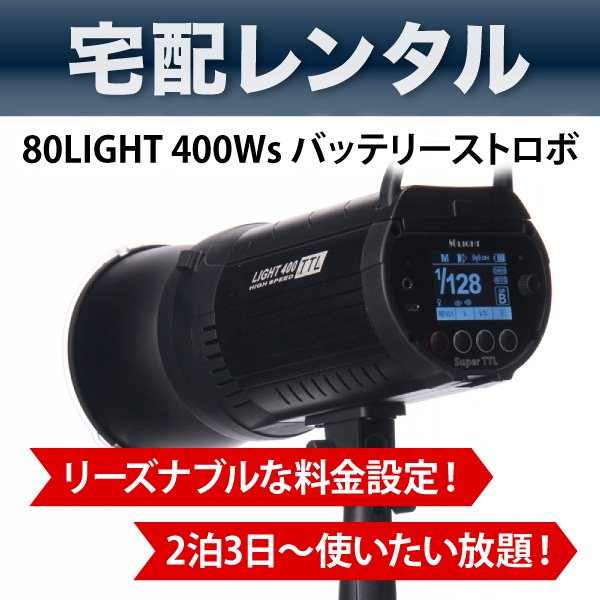 LIGHT400無料レンタル
