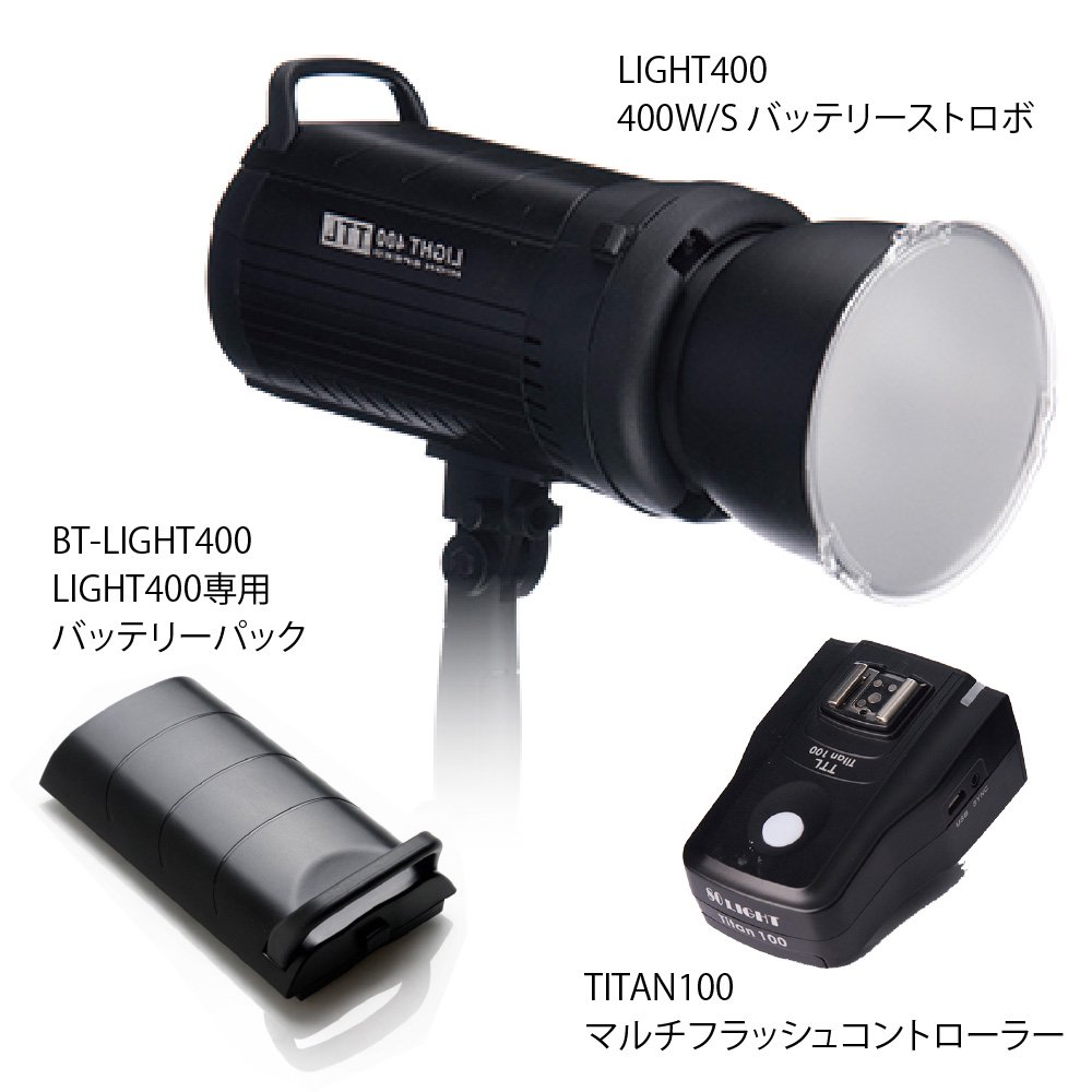 LIGHT400+リモコン+予備バッテリーセットのセール