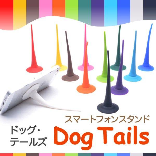【在庫処分品】吸盤式スマートフォンスタンド  ドッグ・テールズ