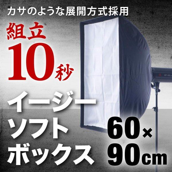 イージーソフトボックス 60×90cm