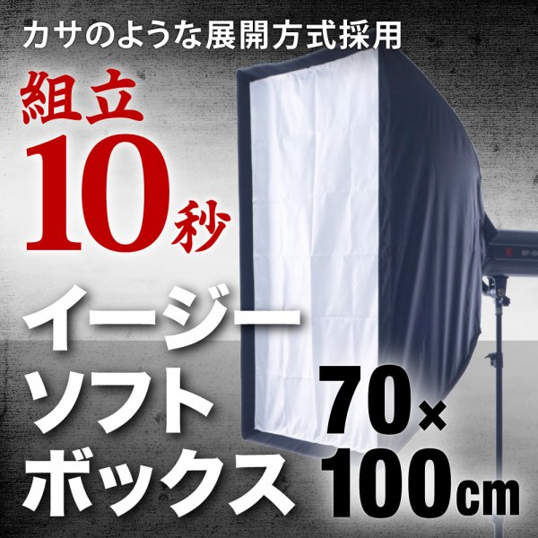 イージーソフトボックス 70×100cm