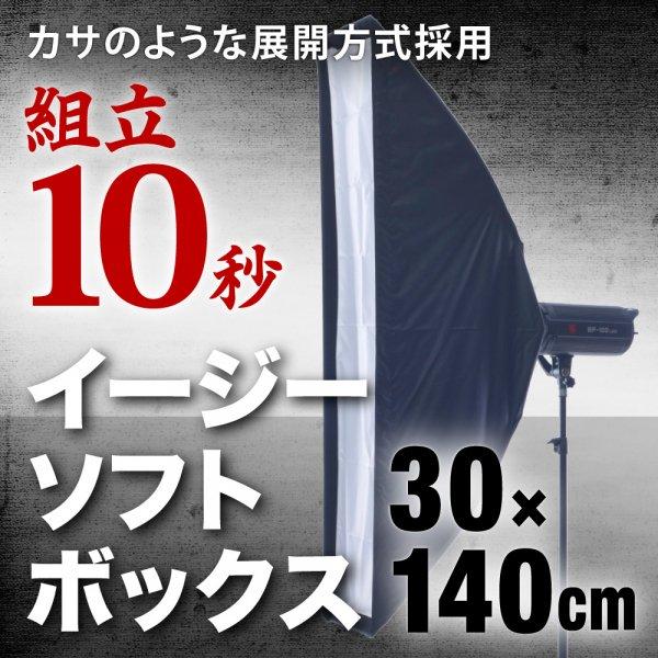 イージーソフトボックス 30×140cm