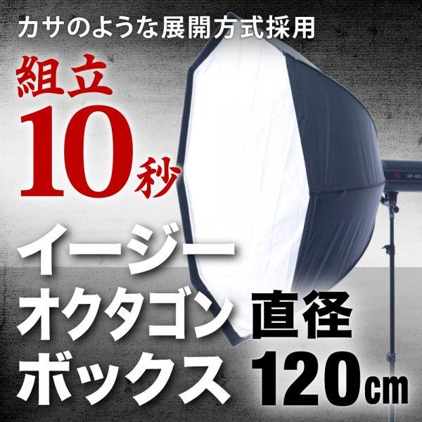 イージーオクタゴンボックス 120cm