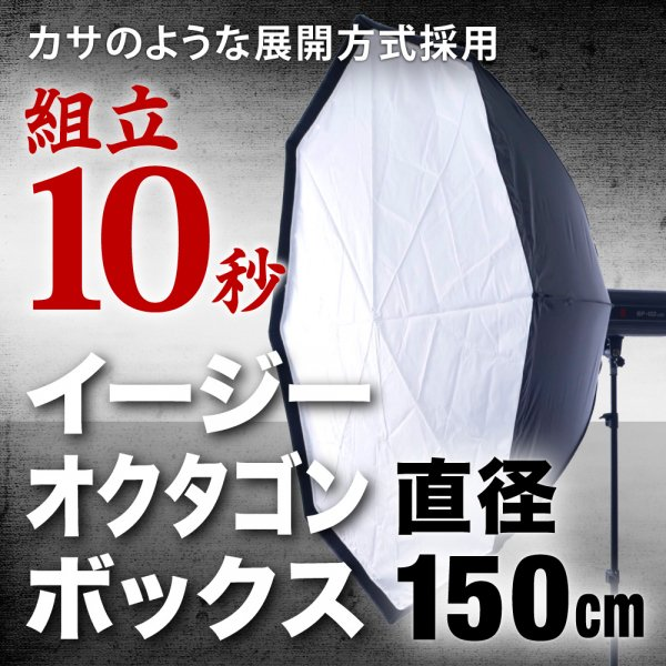 イージーオクタゴンボックス 150cm