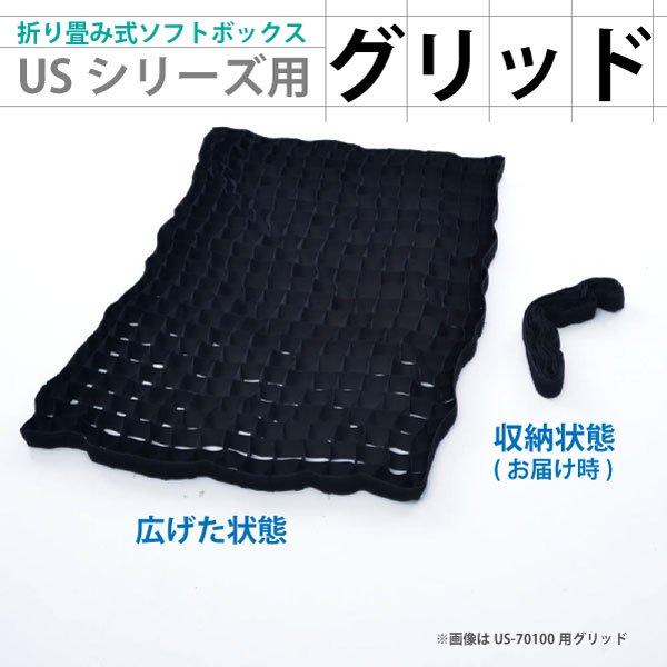 オプションの各ソフトボックス用グリッド 5,700円〜