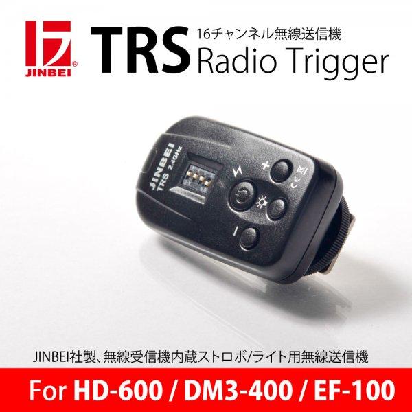 2.4GHz 無線送信機[HD-600、DM3-400用]
