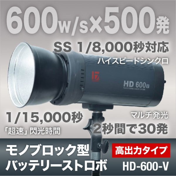 600W/S ハイスピードバッテリーモノストロボ