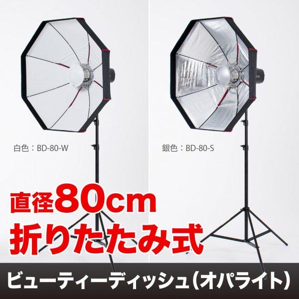 折畳式 80cm オパ・ビューティーディッシュ