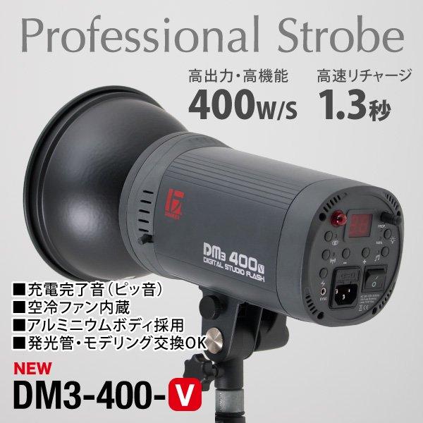 400W デジタルフラッシュ