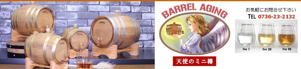 オーク製ミニ樽 「天使のミニ樽」  熟成サーバー/バレル・エイジング用 ミニ樽