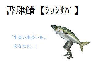 書肆鯖【ショシサバ】
