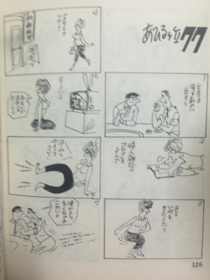 小島功 / あひるヶ丘77 - 書肆鯖...