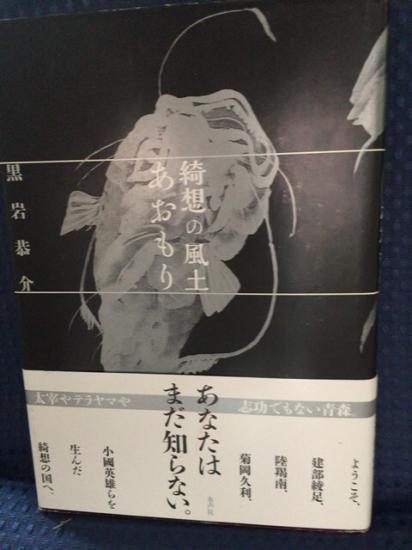 黒岩恭介 / 綺想の風土 あおもり