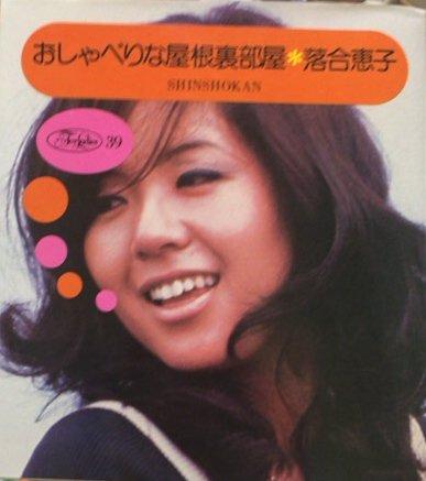 落合恵子 / おしゃべりな屋根裏部屋
