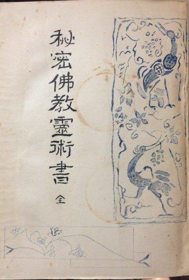 秘密仏教霊術書