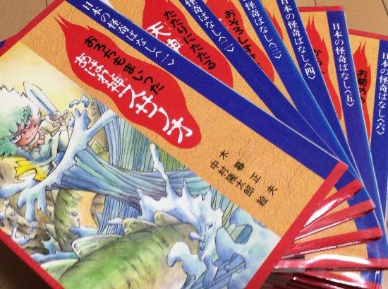 木暮正夫 / 日本の怪奇ばなし 全10巻セット - 書肆鯖【ショシサバ】