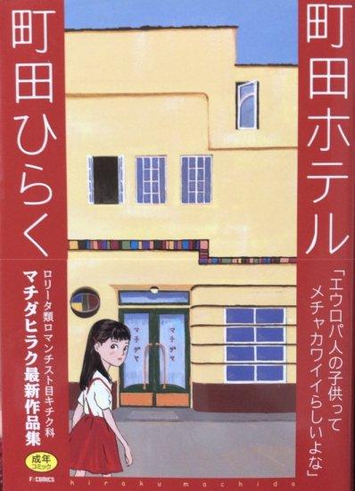 【再入荷】町田ひらく / 町田ホテル