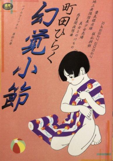 町田ひらく / 幻覚小節