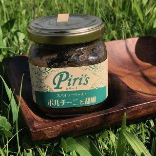 piri's/ピリーズ(ポルチーニと胡椒)大入りサイズ