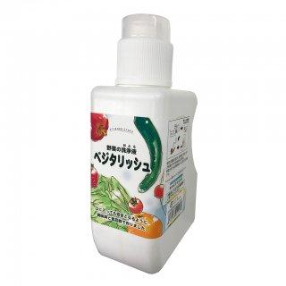 野菜の洗浄液 ベジタリッシュ /洗剤や漂白剤を使わない野菜洗い。