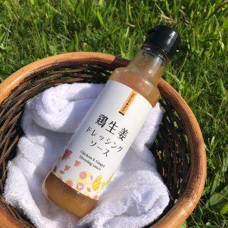 鶏生姜ドレッシングソース / Chicken & Ginger Dressing sauce