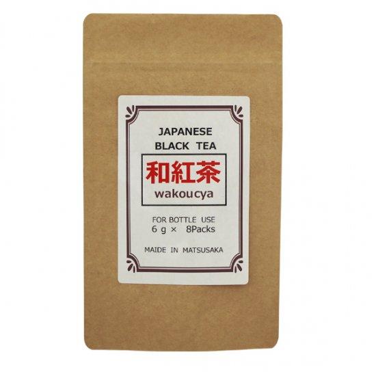 大き目サイズの和紅茶ティーパック 6g×8袋入