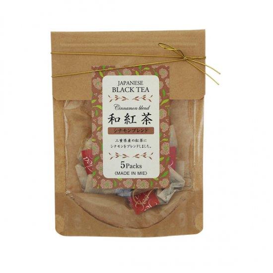 和紅茶シナモンブレンド(小)ティーパック2g×5袋