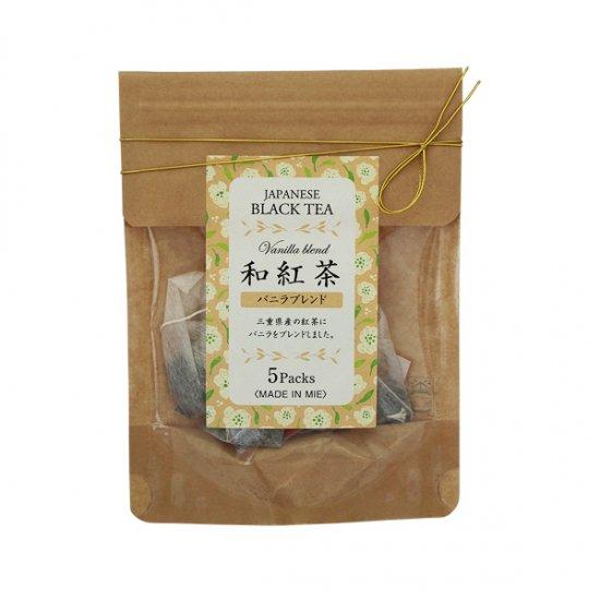 和紅茶バニラブレンド(小)ティーパック2g×5袋